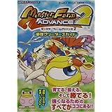 モンスターファームアドバンス2最強ブリーダーズガイド (ゲームボーイアドバンス完璧攻略シリーズ)