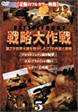 戦略大作戦(5)[DVD]