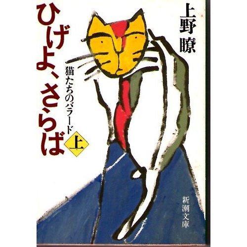 ひげよ、さらば―猫たちのバラード〈上〉 (新潮文庫)の詳細を見る