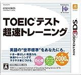 TOEIC(R)テスト超速トレーニング