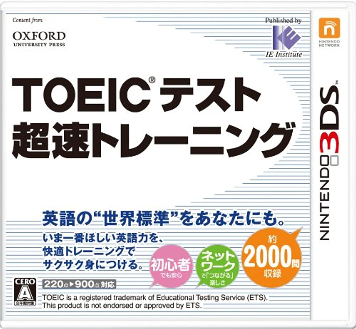 何か指定傭兵TOEIC(R)テスト超速トレーニング - 3DS