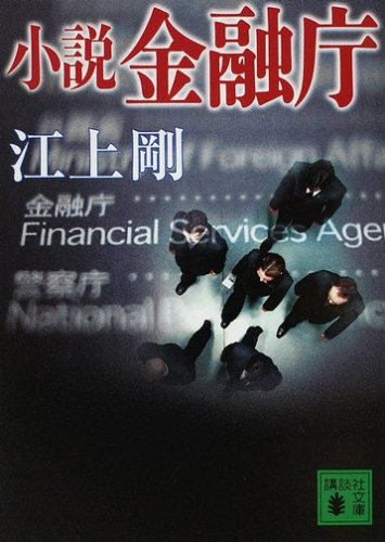 小説 金融庁 (講談社文庫)の詳細を見る