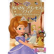 ちいさな プリンセス ソフィア おしろの パジャマパーティー (ディズニーゴールド絵本)