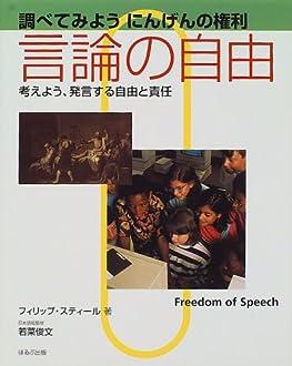 言論の自由―考えよう、発言する自由と責任 (調べてみようにんげんの権利)