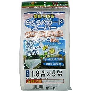 シンセイ 農業用不織布 らくらくガードスーパー 180cm×5m