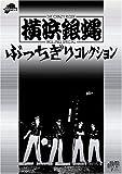 ぶっちぎりコレクション 初回限定生産[DVD]