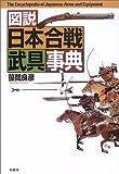 図説日本合戦武具事典