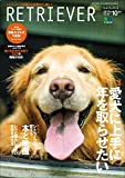 RETRIEVER (レトリーバー)2017年10月号 Vol.89[雑誌]