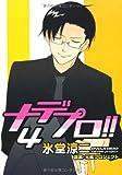 ナデプロ!! (4) (ウィングス・コミックス)