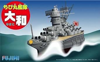 フジミ模型 ちび丸艦隊シリーズSPOT No.01 ちび丸艦隊 大和 DX