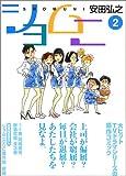 ショムニ (2) (MF文庫)