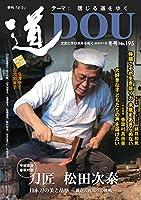 季刊『道』195号 (2018冬号)