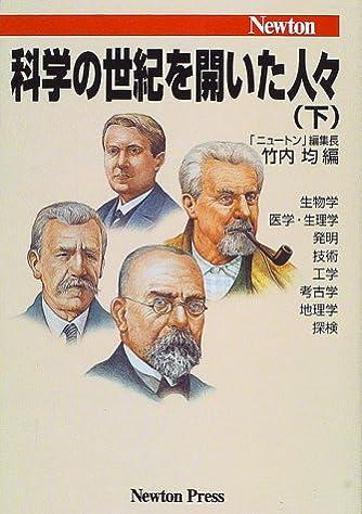 科学の世紀を開いた人々〈下〉