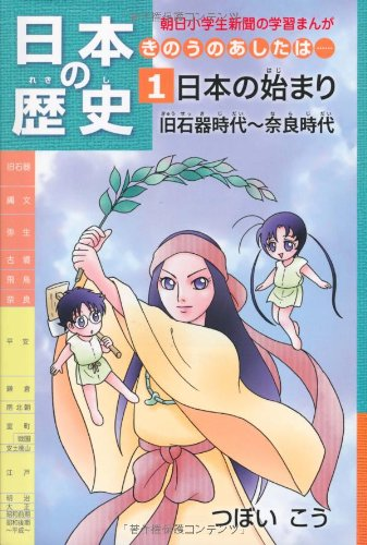 日本の歴史 きのうのあしたは……第1巻 日本の始まり 旧石器時代~奈良時代 (朝日小学生新聞の学習まんが)