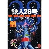 鉄人28号 原作完全版 1  希望コミックス
