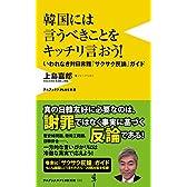 韓国には言うべきことをキッチリ言おう!  - いわれなき対日非難「サクサク反論」ガイド - (ワニブックスPLUS新書)