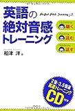 英語の絶対音感トレーニング~2倍・3.5倍速 高速トレ―ニングCD付き~