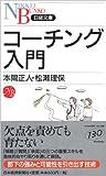 コーチング入門 (日経文庫)