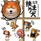 挟まり犬ボールチェーンマスコット [全5種セット(フルコンプ)]