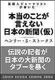 英国人ジャーナリストが暴いた 本当のことを言えない日本の新聞 (SB新書)