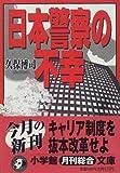 日本警察の不幸 (小学館文庫)