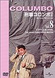 刑事コロンボ 完全版 Vol.8 [DVD]