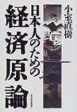 日本人のための経済原論