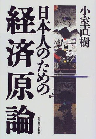 日本人のための経済原論の詳細を見る