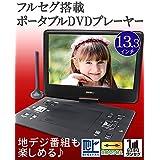 iimono117 ポータブル DVDプレーヤー 13.3インチ / CPRM対応 ポータブルDVDプレイヤー テレビ チューナー ワンセグ 地デジ 再生 録音 車載用 車載 13インチ