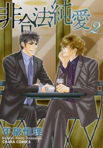 非合法純愛 2 (キャラコミックス)の詳細を見る