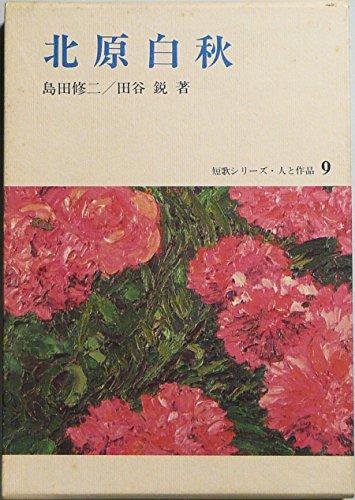 北原白秋 (1982年) (短歌シリーズ・人と作品〈9〉)