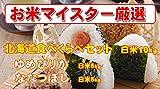 北海道産 白米 たべくらべセット ゆめぴりか ななつぼし 10kg (5kg+5kg) (検査一等米) 平成28年産