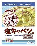 マルトモ お野菜まる 塩キャベツの素 3袋×5個