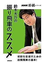 鈴木大介の振り飛車のススメ (NHK将棋シリーズ )