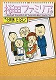 桜田ファミリア (ヤングジャンプコミックス)