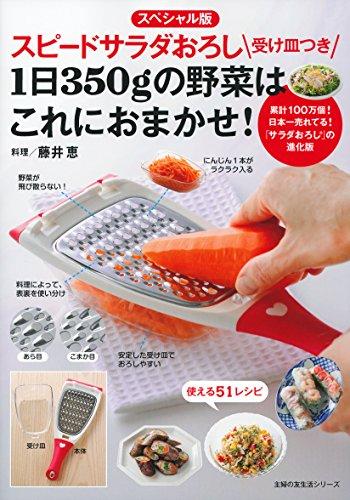 スピードサラダおろし 受け皿つき 1日350gの野菜はこれにおまかせ!―スペシャル版 (主婦の友生活シリーズ)