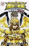 聖闘士星矢THE LOST CANVAS冥王神話外伝 10 (少年チャンピオン・コミックス)
