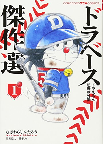 ドラベース ドラえもん超野球外伝 傑作選: ライバル名勝負編 (1) (てんとう虫コミックススペシャル)
