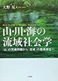 山・川・海の流域社会学―「山」の荒廃問題から「流域」の環境保全へ