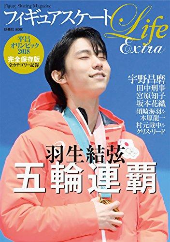 フィギュアスケートLife Extra  平昌オリンピック2018 (扶桑社ムック) 発売日