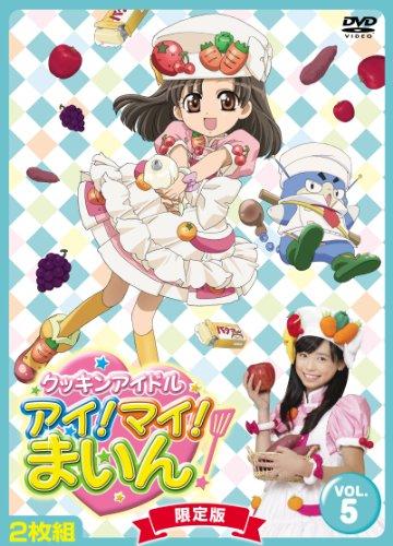 『クッキンアイドル アイ!マイ!まいん! 5巻(限定版) [DVD]』のトップ画像