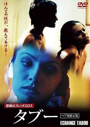 タブー 【ヘア無修正版】 [DVD]