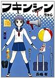 フキンシンちゃん / 長嶋有 のシリーズ情報を見る
