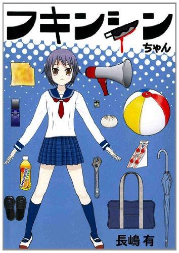 フキンシンちゃん (エデンコミックス)の詳細を見る