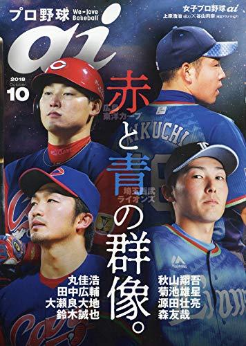 プロ野球ai(アイ)2018年10月号 (特集=広島東洋カープ&埼玉西武ライオンズ)