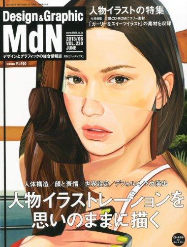 MdN (エムディエヌ) 2013年 06月号 [雑誌]の詳細を見る