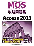 MOS攻略問題集 Access 2013 (MOS攻略問題集シリーズ)