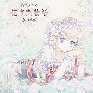 DEARS花言葉物語~赤の季節~