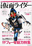 THE (ザ) 仮面ライダー SPRING 2012年 05月号 [雑誌]