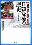 日韓歴史共通教材 日韓交流の歴史 画像